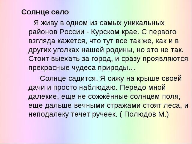 Солнце село Я живу в одном из самых уникальных районов России - Курском крае....