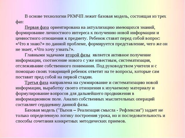 В основе технологии РКМЧП лежит базовая модель, состоящая из трех фаз: Перва...