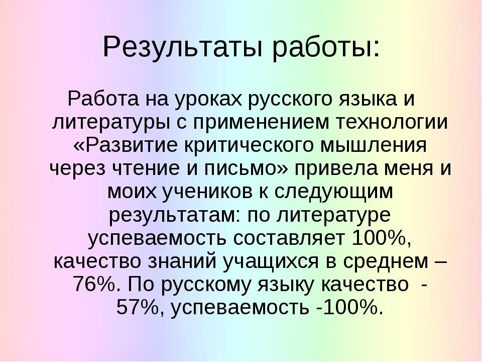 Результаты работы: Работа на уроках русского языка и литературы с применением...
