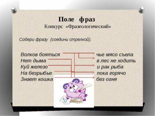 Поле фраз Конкурс «Фразеологический» Собери фразу (соедини стрелкой). Волков