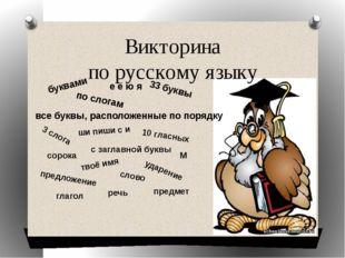 Викторина по русскому языку буквами е ё ю я по слогам 33 буквы все буквы, ра