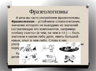 Фразеологизмы В речи мы часто употребляем фразеологизмы. Фразеологизм – усто