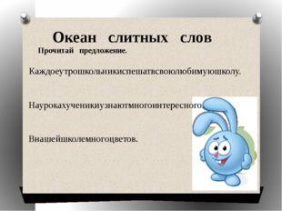 Поэт Вяземский сказал: Язык есть исповедь народа, В нем слышится его природ