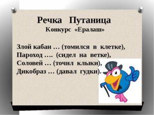 Речка Путаница Конкурс «Ералаш» Злой кабан … (томился в клетке), Пароход …. (