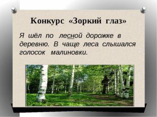 Конкурс «Зоркий глаз» Я шёл по лесной дорожке в деревню. В чаще леса слышался
