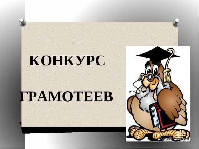 КОНКУРС ГРАМОТЕЕВ