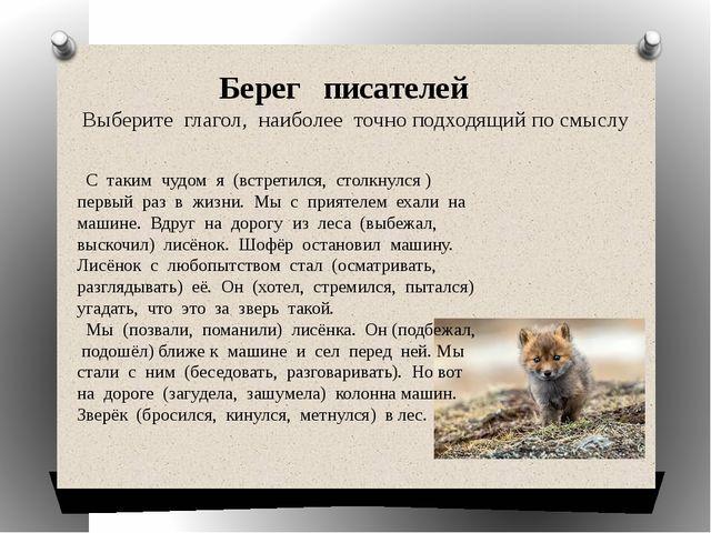 Берег писателей Выберите глагол, наиболее точно подходящий по смыслу С таким...