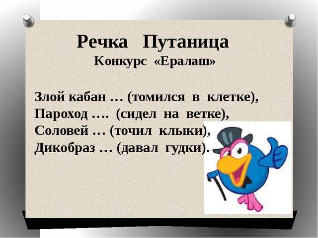 Речка Путаница Конкурс «Ералаш» Злой кабан … (томился в клетке), Пароход …. (...
