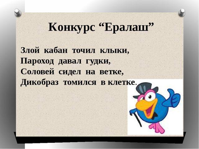"""Конкурс """"Ералаш"""" Злой кабан точил клыки, Пароход давал гудки, Соловей сидел..."""
