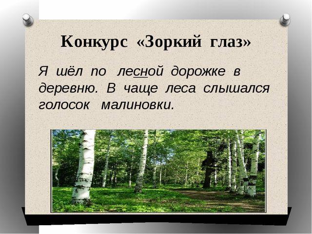Конкурс «Зоркий глаз» Я шёл по лесной дорожке в деревню. В чаще леса слышался...