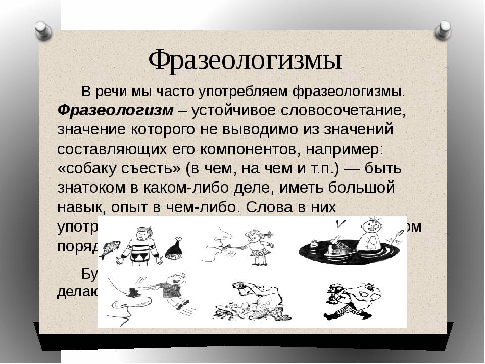 Фразеологизмы В речи мы часто употребляем фразеологизмы. Фразеологизм – усто...
