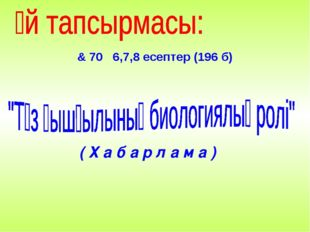 ( Х а б а р л а м а ) & 70 6,7,8 есептер (196 б)