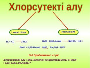 Өнеркәсіпте зертханада H2 + Cl2 2 HCl NaCl + H2SO4 (конц) NaHSO4 + HCl ↑ 2NaC