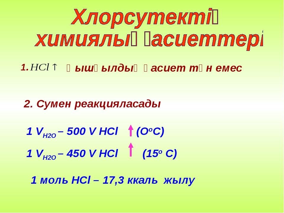1. Қышқылдық қасиет тән емес 2. Сумен реакцияласады 1 VH2O – 500 V HCl (ОоС)...