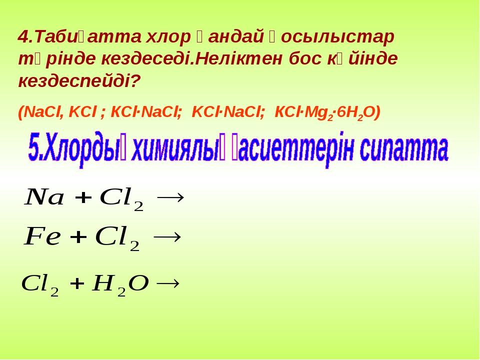 4.Табиғатта хлор қандай қосылыстар түрінде кездеседі.Неліктен бос күйінде кез...