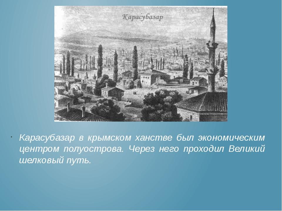 Карасубазар в крымском ханстве был экономическим центром полуострова. Через н...