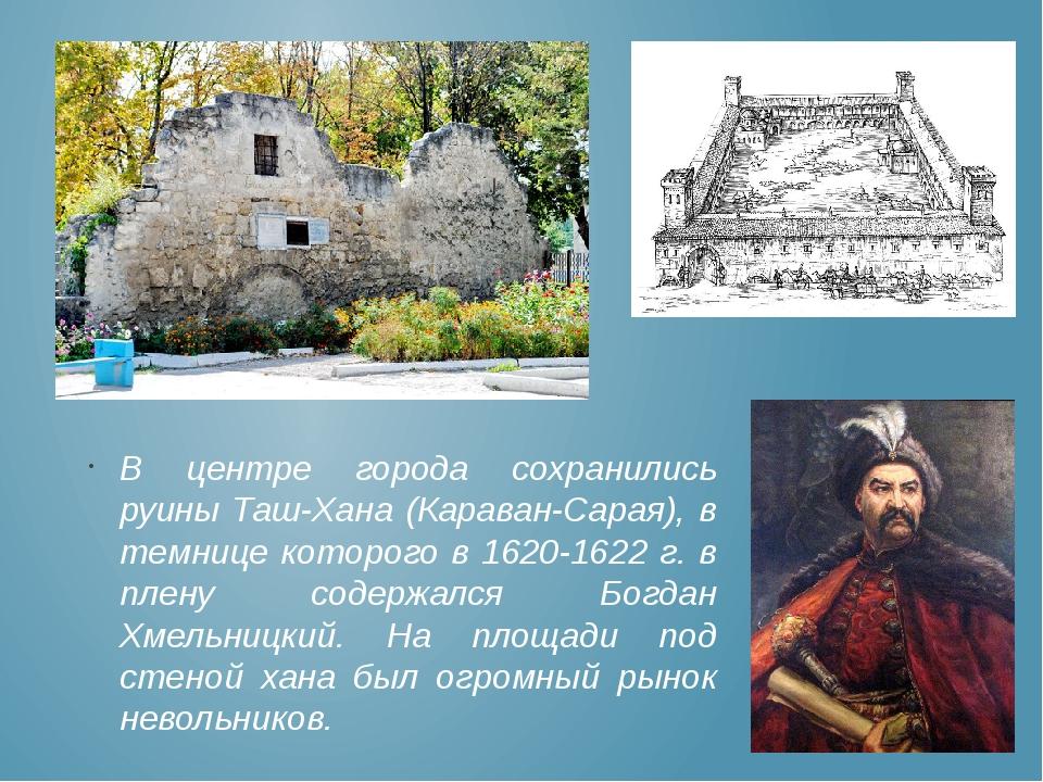 В центре города сохранились руины Таш-Хана (Караван-Сарая), в темнице которог...