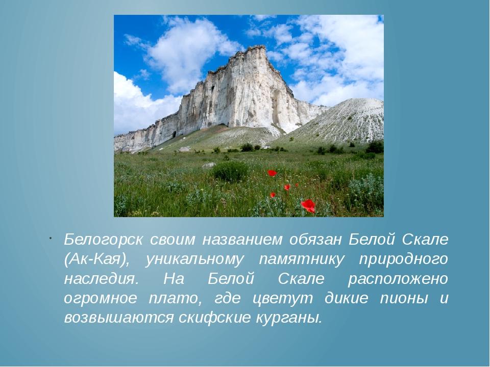 Белогорск своим названием обязан Белой Скале (Ак-Кая), уникальному памятнику...