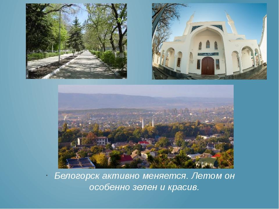 Белогорск активно меняется. Летом он особенно зелен и красив.