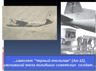 """...самолет """"Черный тюльпан"""" (Ан-12), увозивший тела погибших советских солдат…"""
