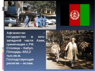 Афганистан – государство в юго-западной части Азии, граничащее с РФ. Столица