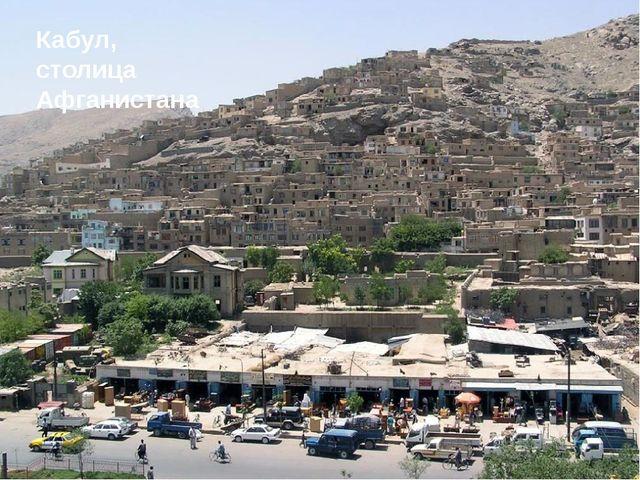 Кабул, столица Афганистана