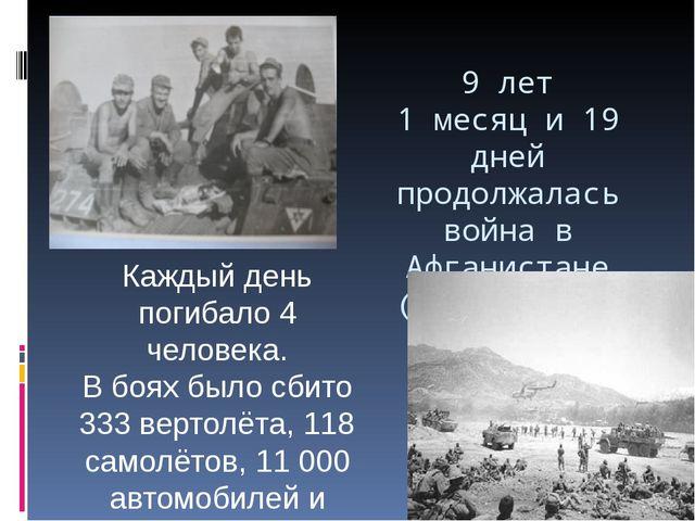 9 лет 1 месяц и 19 дней продолжалась война в Афганистане (1979 – 1989 гг.) К...