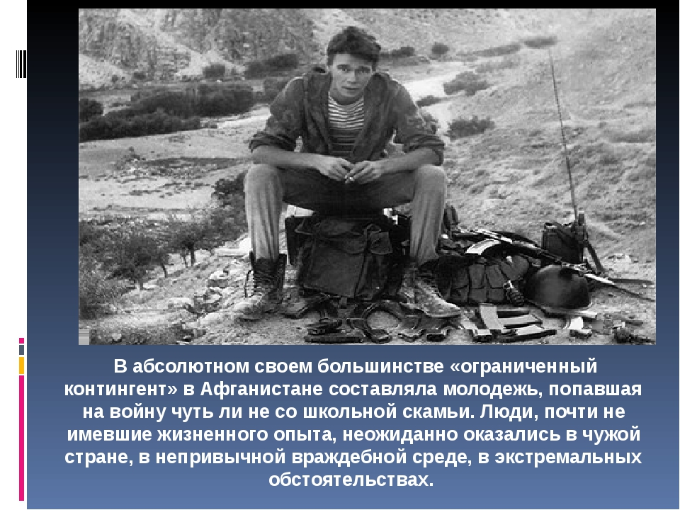В абсолютном своем большинстве «ограниченный контингент» в Афганистане соста...