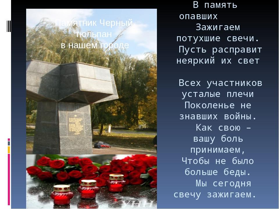 В память опавших  Зажигаем потухшие свечи. Пусть расправит неяркий их...