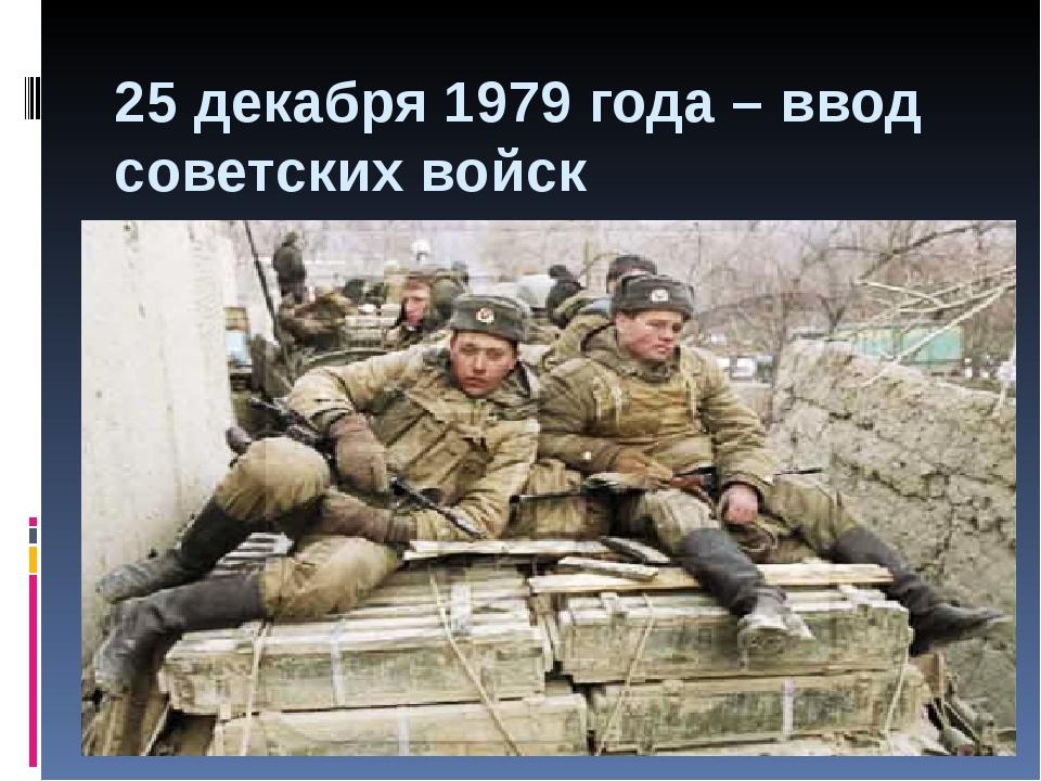 25 декабря 1979 года – ввод советских войск