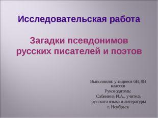 Исследовательская работа Загадки псевдонимов русских писателей и поэтов Выпол