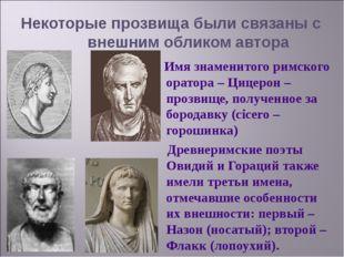Некоторые прозвища были связаны с внешним обликом автора Имя знаменитого римс