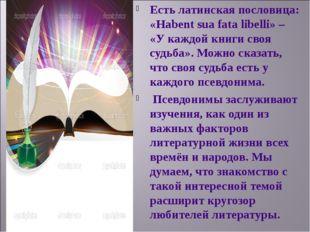 Есть латинская пословица: «Habent sua fata libelli» – «У каждой книги своя су