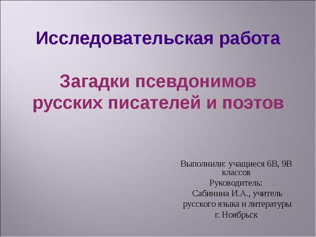 Исследовательская работа Загадки псевдонимов русских писателей и поэтов Выпол...