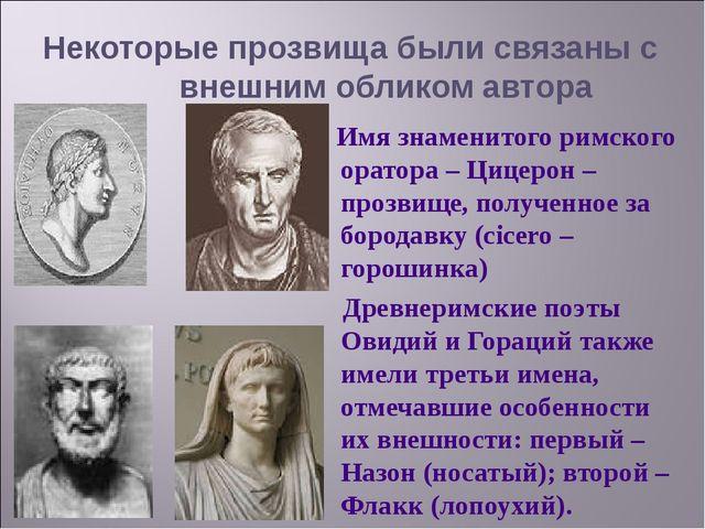 Некоторые прозвища были связаны с внешним обликом автора Имя знаменитого римс...