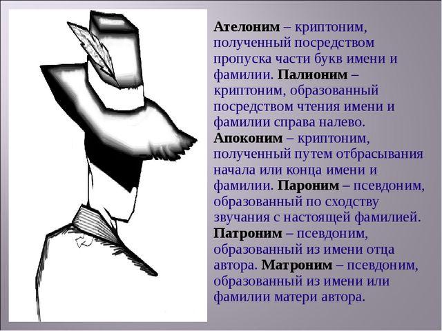 Ателоним – криптоним, полученный посредством пропуска части букв имени и фами...