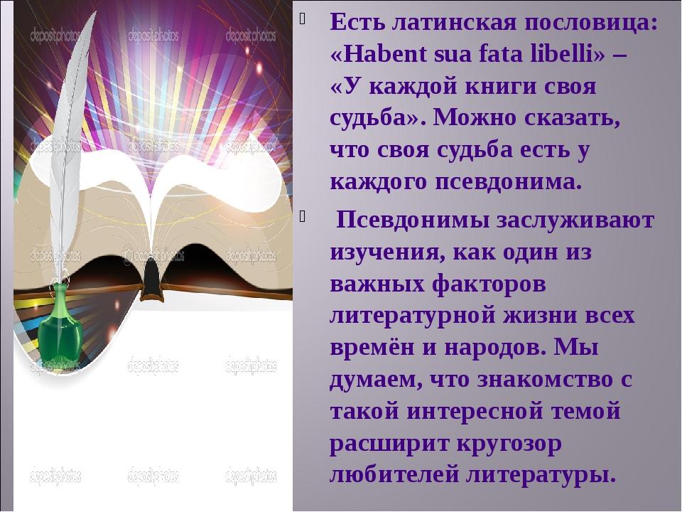 Есть латинская пословица: «Habent sua fata libelli» – «У каждой книги своя су...