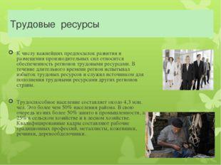 Трудовые ресурсы К числу важнейших предпосылок развития и размещения производ