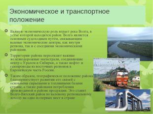 Экономическое и транспортное положение Важную экономическую роль играет река