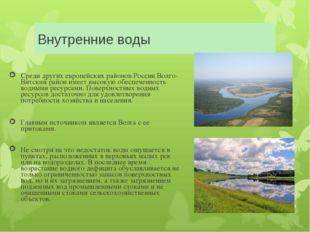 Внутренние воды Среди других европейских районов России Волго-Вятский район и
