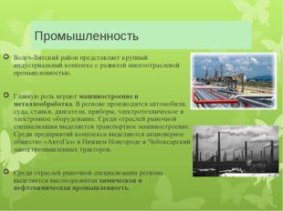 Промышленность Волго-Вятский район представляет крупный индустриальный компле