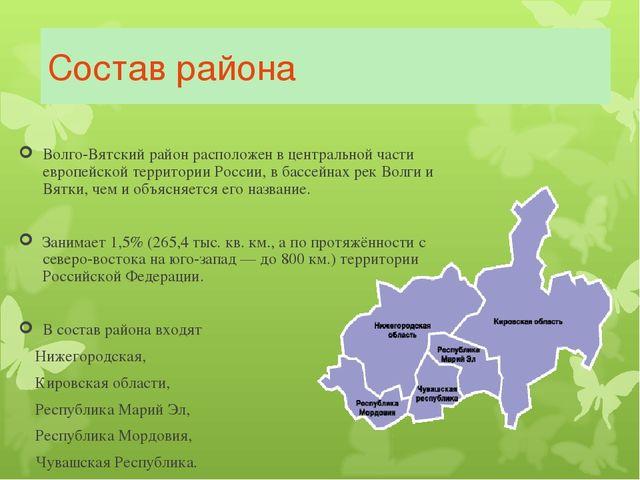 Состав района Волго-Вятский район расположен в центральной части европейской...