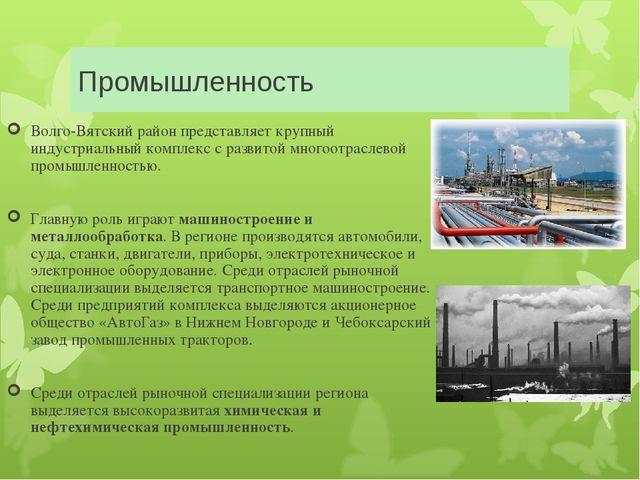 Промышленность Волго-Вятский район представляет крупный индустриальный компле...