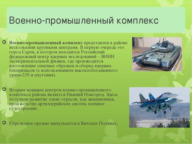 Военно-промышленный комплекс Военно-промышленный комплекспредставлен в район...