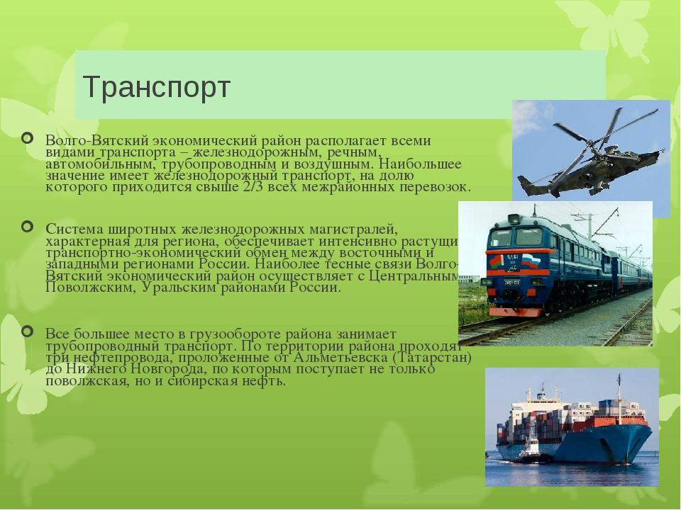 Транспорт Волго-Вятский экономический район располагает всеми видами транспор...