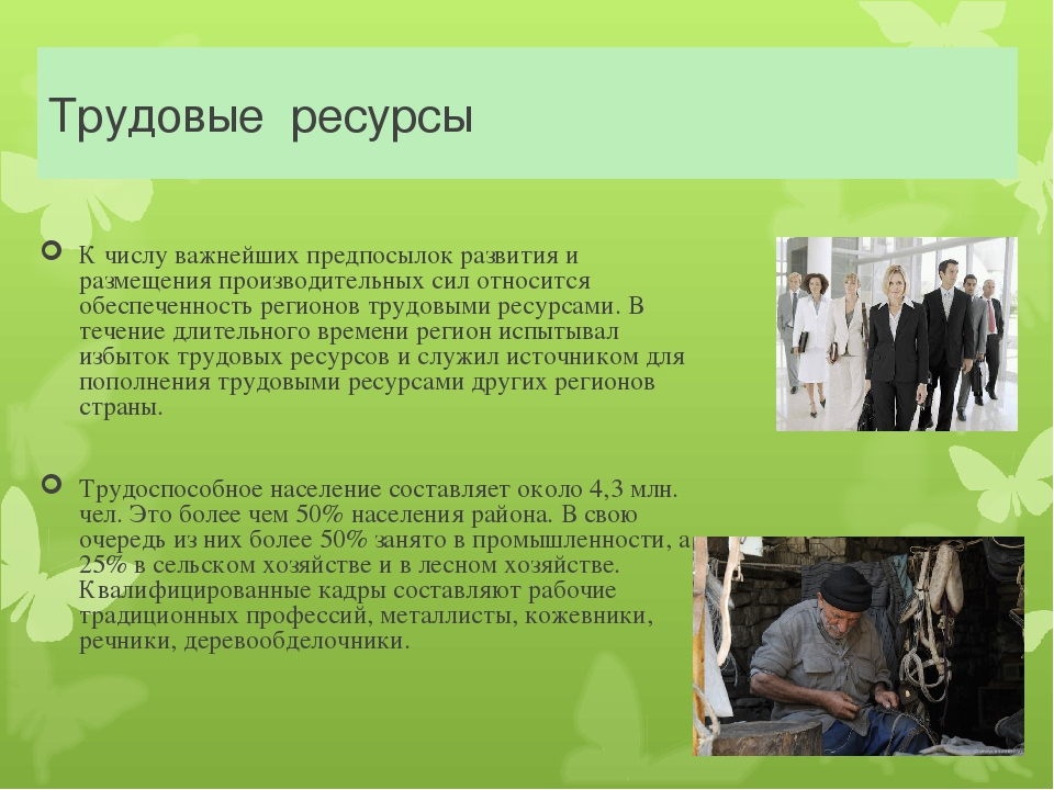 Трудовые ресурсы К числу важнейших предпосылок развития и размещения производ...