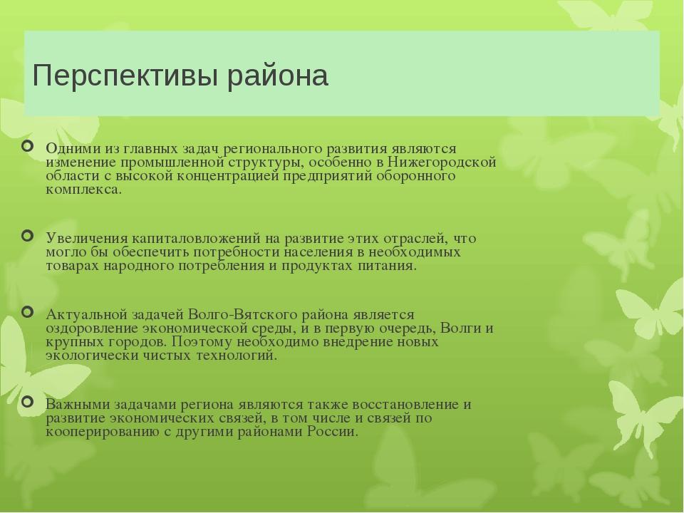 Перспективы района Одними из главных задач регионального развития являются из...