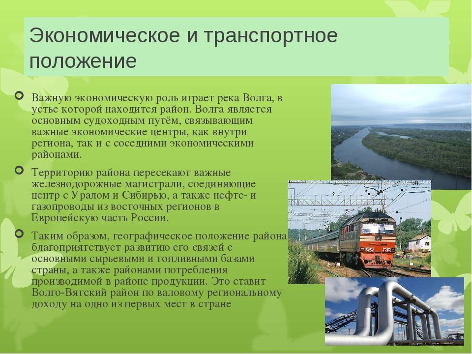 Экономическое и транспортное положение Важную экономическую роль играет река...