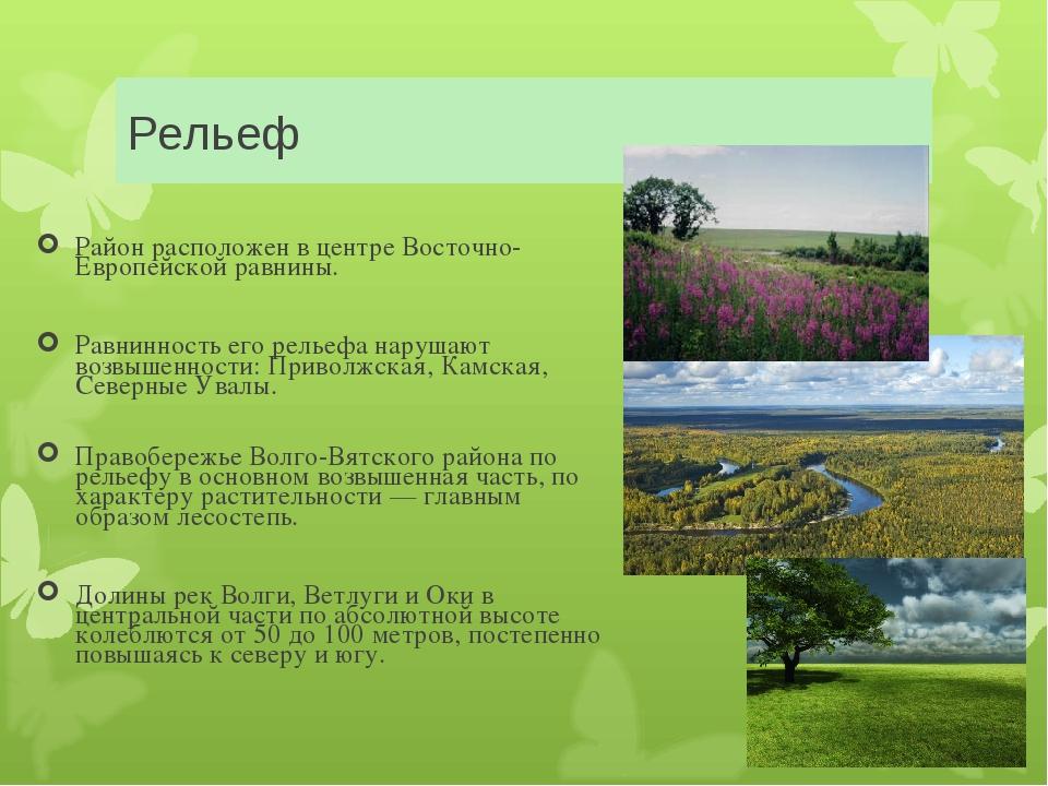 Рельеф Район расположен в центре Восточно-Европейской равнины. Равнинность ег...
