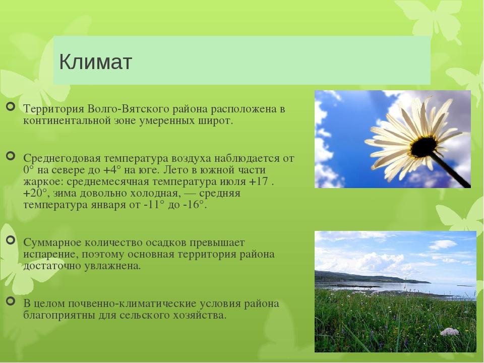 Климат Территория Волго-Вятского района расположена в континентальной зоне ум...